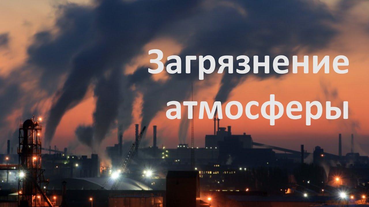 Доклад по обж загрязнение атмосферы 5882