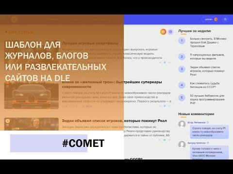 Comet - шаблон для журналов или развлекательных сайтов на DLE