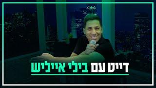 שחר חסון - דייט עם בילי אייליש