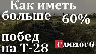 Как иметь больше 60% побед и высокий КПД (РЭ) в WOT на советском среднем танке  (СТ) Т-28 Camelot G.