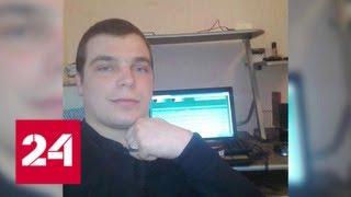 Полтора года за призыв к беспорядкам: как искали преступника в Сети - Россия 24