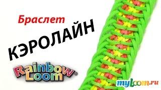 Браслет КЭРОЛАЙН из резинок Rainbow Loom Bands. Урок 307 | Bracelet Rainbow Loom