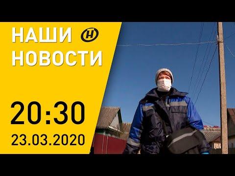 Наши новости ОНТ: Россия разрешила транзит; доставка для пенсионеров; деньги - на карантин