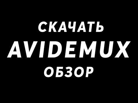 Вопрос: Как редактировать видео с помощью Avidemux?
