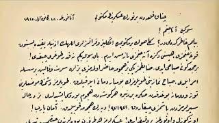 Temel Seviye Arşiv Okumaları 3. ders (Çanakkale Savaşı Mektubu 1. sayfa)