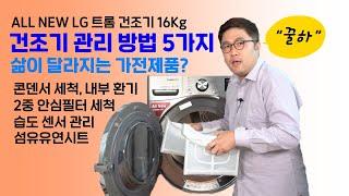 삶이 달라지는 가전제품 의류 건조기, 관리 방법 5가지! feat. ALL NEW 트롬 건조기 16kg