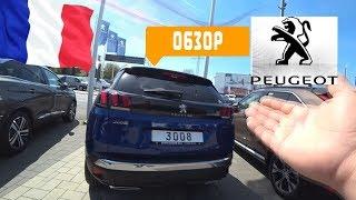 Обзор цен Peugeot  в Германии ну очень приемлемо.
