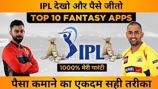 ( Best For ICC WC 2019 ) Top 10 Fantasy Cricket Apps List To Download: Win Real Cash Daily