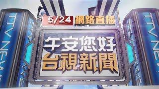 2019.05.24 午間大頭條:近距離轟3槍!辯行車糾紛自首投案【台視午間新聞】 thumbnail