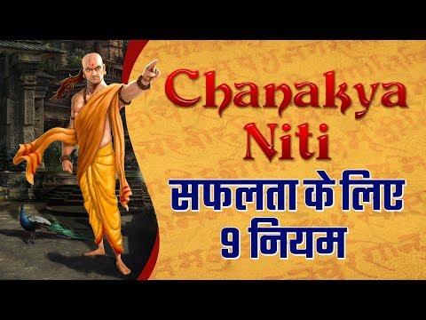 CHANAKYA NITI 9 BEST LESSONS IN HINDI - जीवन सफल बनेगा इनसे   LifeGyan