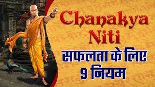 CHANAKYA NITI 9 BEST LESSONS IN HINDI - जीवन सफल बनेगा इनसे | LifeGyan