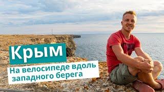 Путешествие на велосипеде вдоль западного берега Крыма