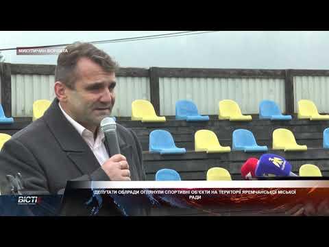 Депутати облради оглянули спортивну базу Яремчанської міської ради