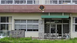富岡町立富岡第一小学校(平成27年撮影)