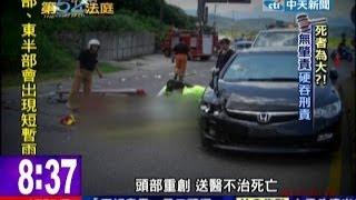 中天新聞》死者為大?! 檢座、法官無視證據「硬栽贓」? thumbnail