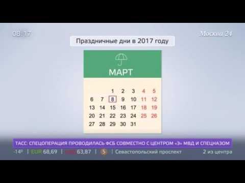 Производственный календарь 2017  официально