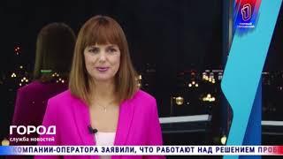 Служба новостей ГОРОД 22 11 2019