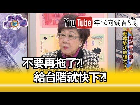 精彩片段》呂秀蓮:中美大戰 台灣必須…?!【年代向錢看】