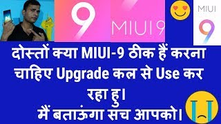 MIUI 9 STABLE - Should we Update ? What is good & bad! in hindi, My Opinion