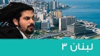 Street Jokes (3.11) -  Lebanon 3 - نكت شوارع - لبنان