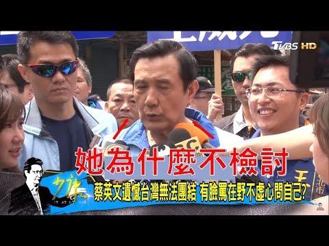 蔡英文撻伐在野黨容忍中共打壓!馬英九、陳水扁2前總統皆批!少康戰情室 20180528