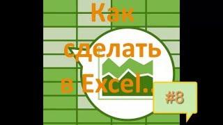 Как работать в Excel с клавишей F4 и быстро заполнять таблицы