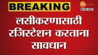 Mumbai_Caution_When_Registering_For_Vaccination
