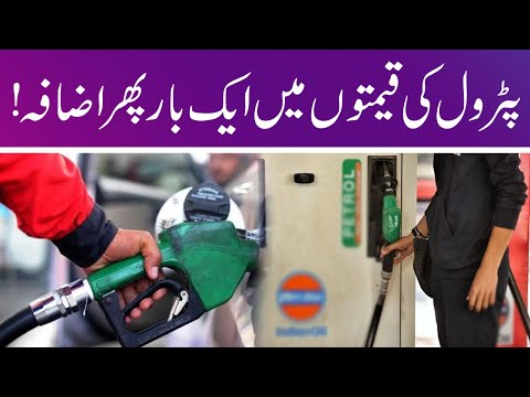 Petrol prices increased Once Again