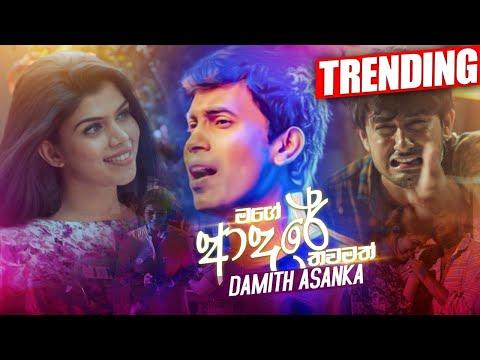 Mage Adare Thawamath (මගේ ආදරේ තවමත්) - Damith Asanka Official Music Video   Sinhala New Song