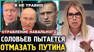 СОЛОВЬЕВ ОТМАЗЫВАЕТ ПУТИНА. Алексей Навальный Новости