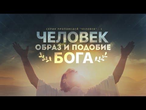 Бытие: 7. Человек — образ и подобие Бога (Алексей Коломийцев)