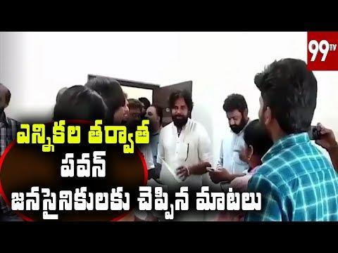 JanaSena Chief Pawan Kalyan Interaction With Janasainiks | After Ap Polls 2019 | 99 TV