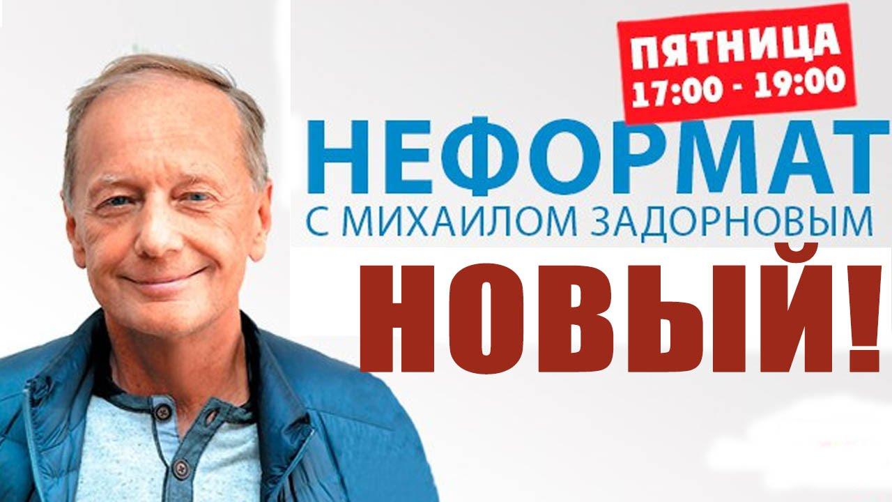 Михаил задорнов неформат скачать бесплатно mp3