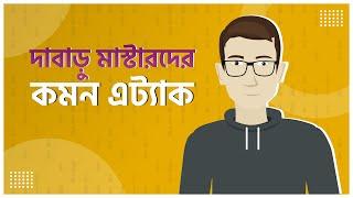 ০২. দাবা খেলায় দুই চালে হারিয়ে দিন বন্ধুকে   দাবা খেলা   Chess Bangla   Focus Me Organization