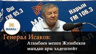 Генерал Исаков: Атамбаев менен Жээнбеков мындан ары элдешүүгө барбайт.