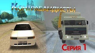 Фильм-Контрабандисты 1 серия-1 сезон MTA