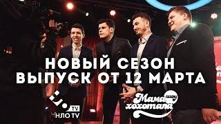 Мамахохотала | Новый сезон. Выпуск от 12 марта | НЛО TV