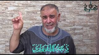 الشيخ عبد الله نهاري كيفية صلاة عيد الاضحى، ومتى نذبح الاضحية؟