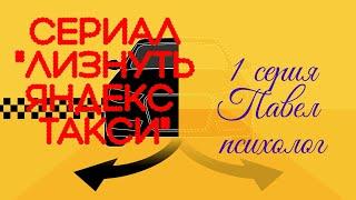 """СЕРИАЛ """"ЛИЗНУТЬ ЯНДЕКС ТАКСИ"""" 1серия """"ПАВЕЛ ПСИХОЛОГ"""""""