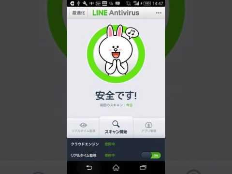 line アンチ ウイルス