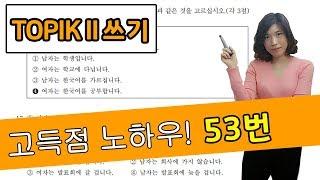 """【필수】TOPIKⅡ""""쓰기""""에서 점수를 올리는 방법【53번】"""