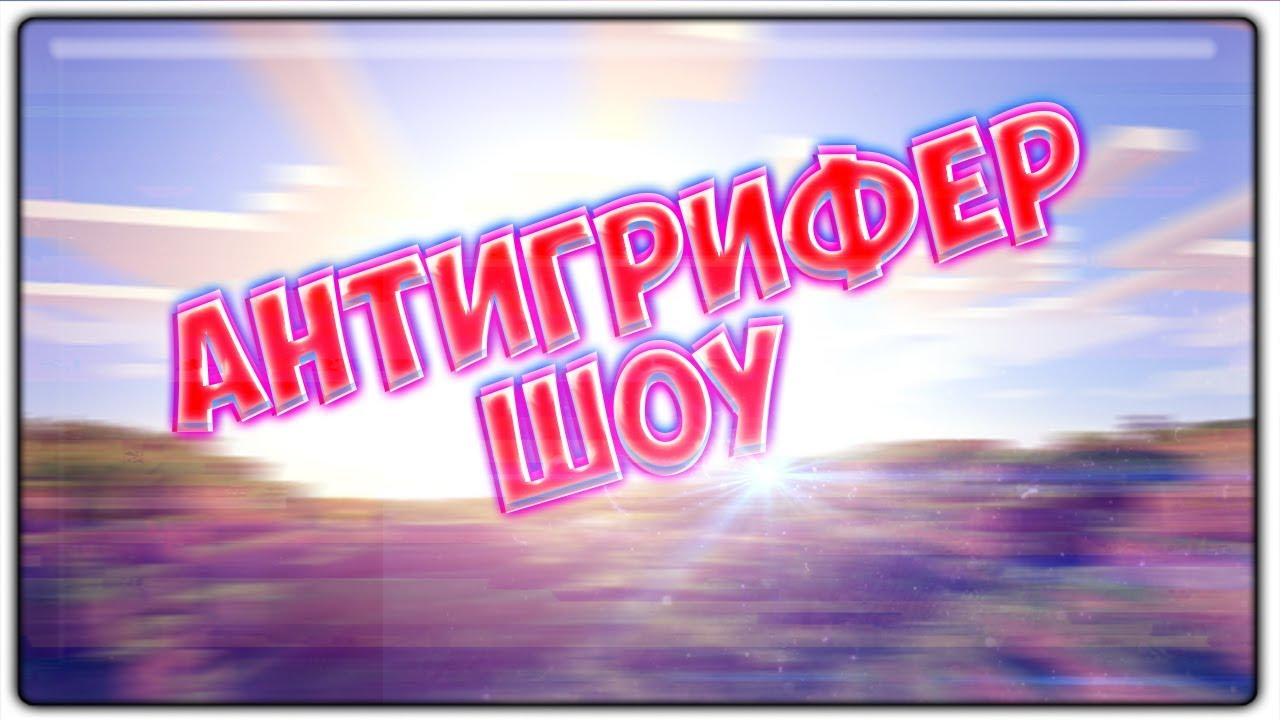 Николаев прикольные, фото с надписью анти грифер шоу