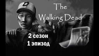 Стрим - The Walking Dead - 2 сезон 1 эпизод - 28.04.2018
