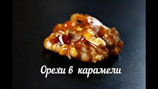 ОРЕХИ В КАРАМЕЛИ. Легкие рецепты без лишней болтовни