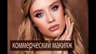 Эффектный КОММЕРЧЕСКИЙ макияж