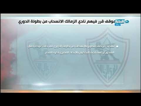 أخر النهار - مواقف قرر فيهم نادي الزمالك الأنسحاب من بطولة الدوري