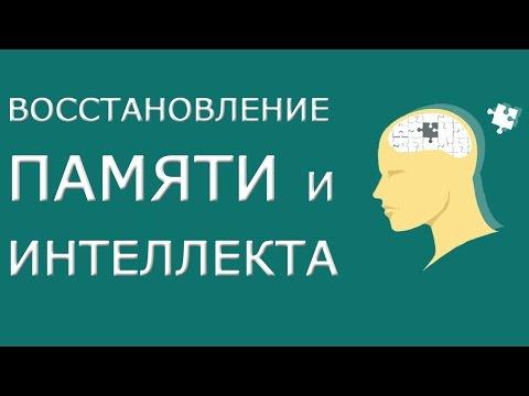 Препараты для улучшения памяти и работы мозга: цена, отзывы