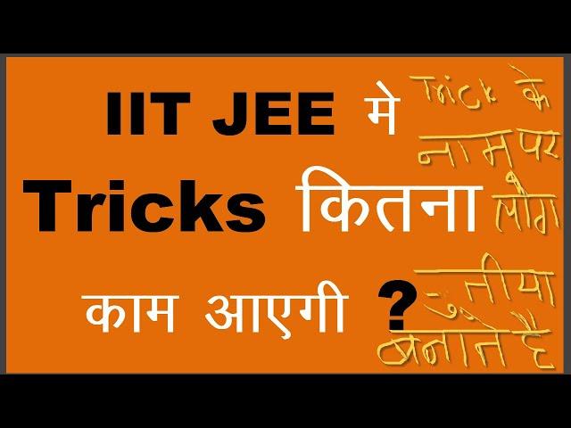 IIT JEE Tricks by Topper | Make IIT JEE Shortcut Tricks