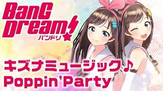 【#】【*】キズナミュージック♪-Poppin'Party/covered by loveちゃん×あいぴー【歌ってみた】
