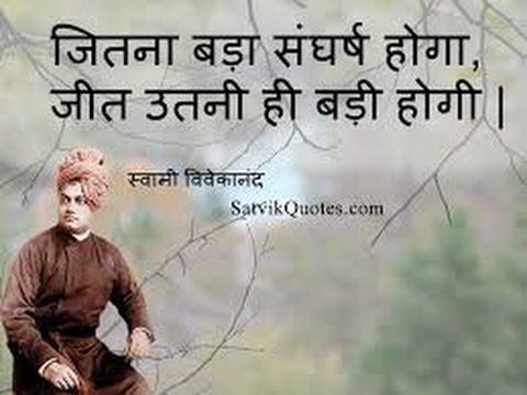 Swami Vivekananda Speech Marathi Quotes Youtube